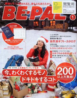 20091210.フォト日記(BE-PAL表紙)