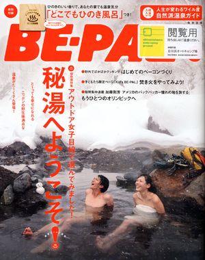 20100210.フォト日記(BE-PAL表紙)-1
