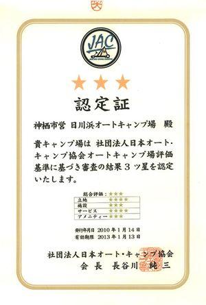 日川浜・☆☆☆認定証(ブログ用)