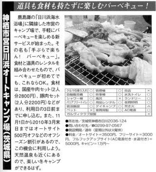 20091112.フォト日記(ガルヴィ)