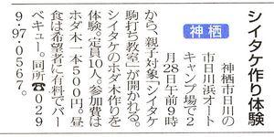 H.22.02.11.「よみうりタウンニュース」2面