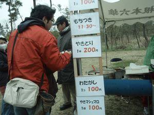 20100328.フォト日記(オートキャンプ場祭り)-1