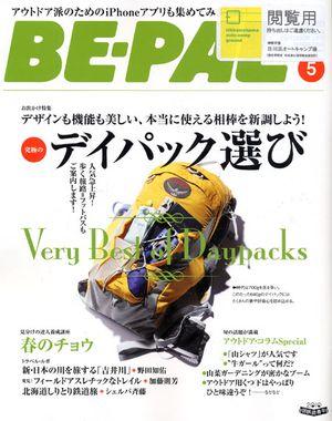 20100408.フォト日記(BE-PAL表紙)
