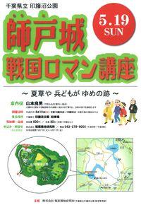 H.25.05.19.歴史セミナー・チラシ
