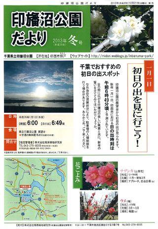 印旛沼公園だよりNo.001(2013年冬号)