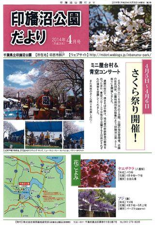 印旛沼公園だよりNo.002(2014年4月号)