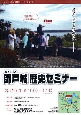 H.26.05.25.歴史セミナー・チラシ