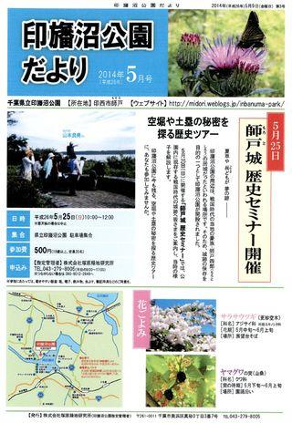 印旛沼公園だよりNo.003(2014年5月号)