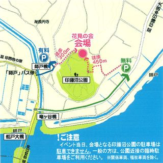 H.25.04.07.花見の会・臨時駐車場案内図