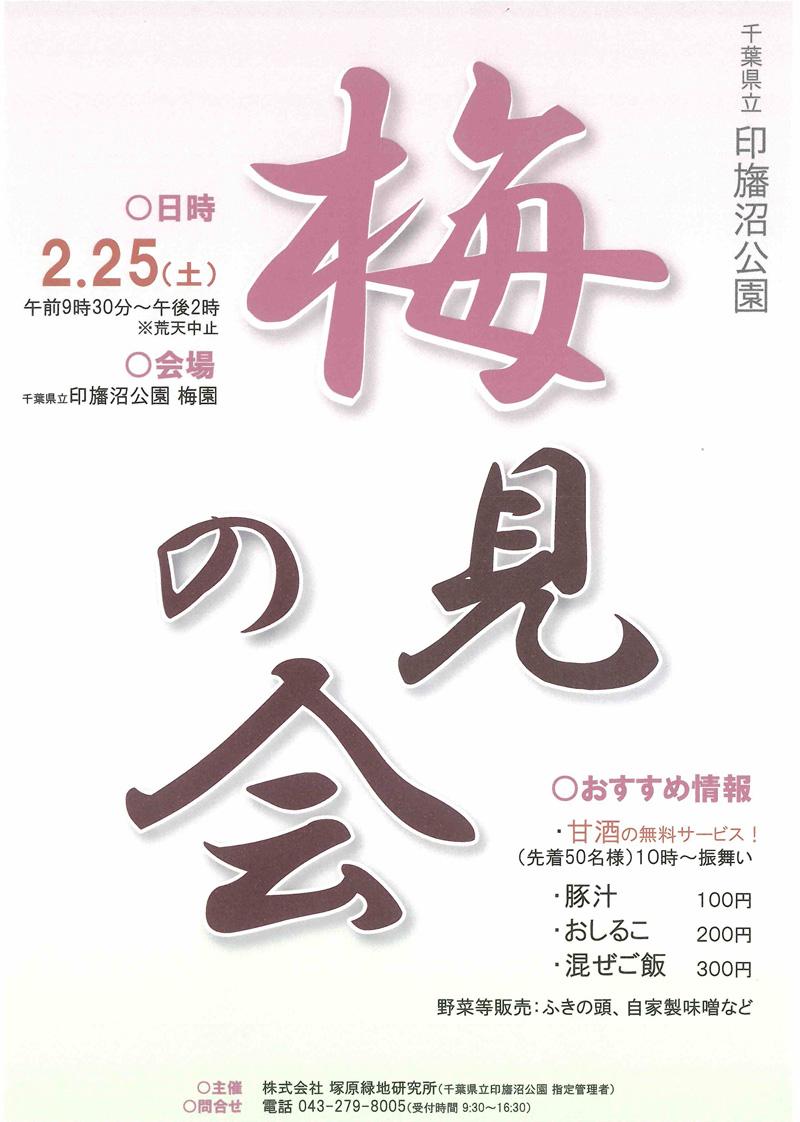 170225_umeminokai