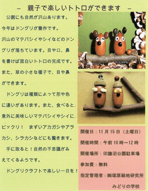 H.26.11.15.みどりの学校・チラシ(ブログ記事用)