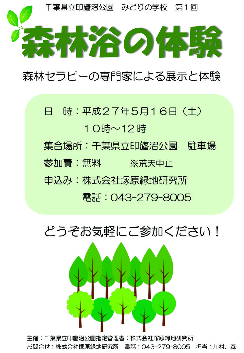 みどりの学校第1回(森林セラピー)