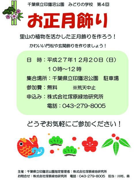 みどりの学校第4回(お正月飾り)12_20