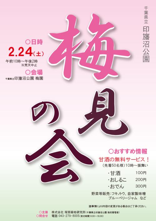 180224_umeminokai