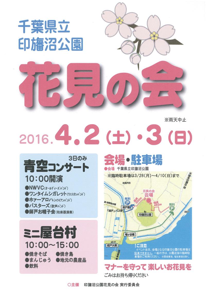 160402-03_hanaminokai