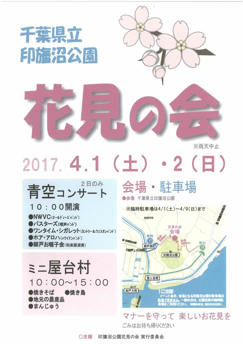 花見の会ポスター