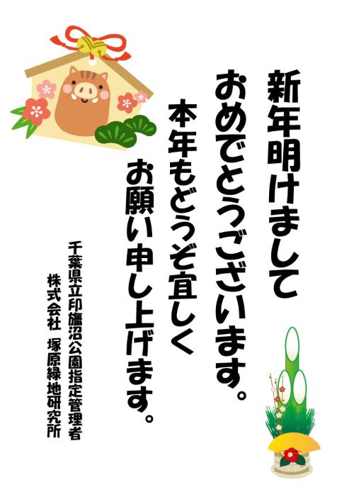 Inbanumakoen_2019shogatsu