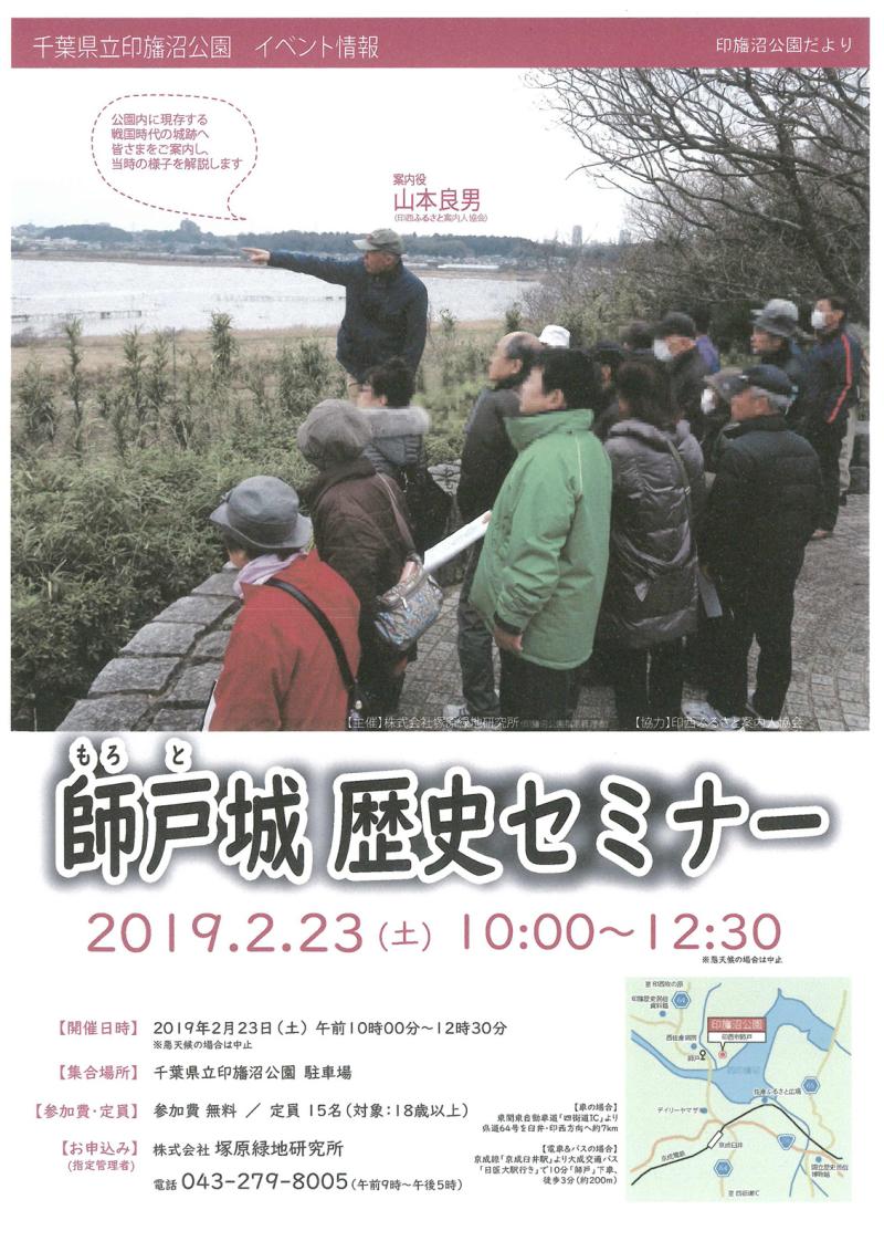 190223_moroto_rekishi_seminar