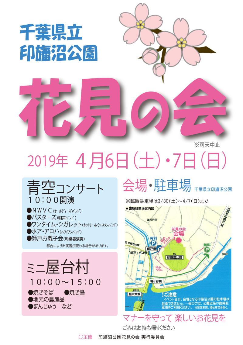 190406-07_hanaminokai