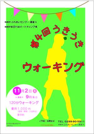 第4回うきうきウォーキングポスター