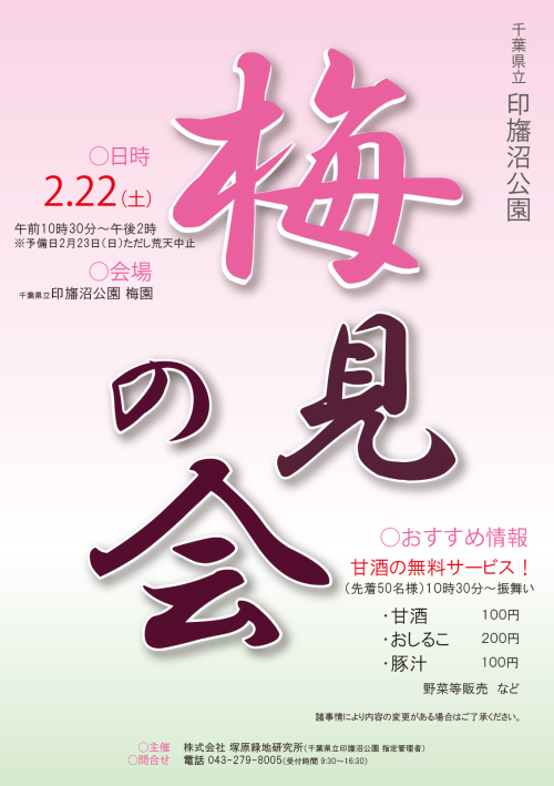 2002222_umeminokai