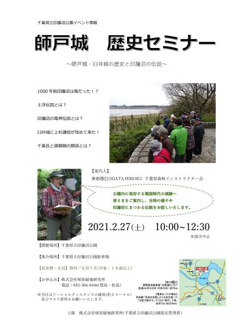 師戸城歴史セミナーチラシ