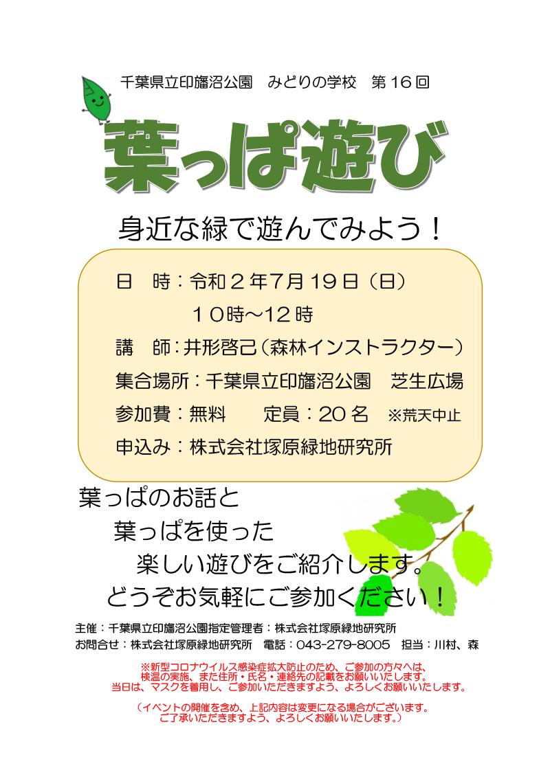0719みどりの学校第16回(葉っぱ遊び)チラシ