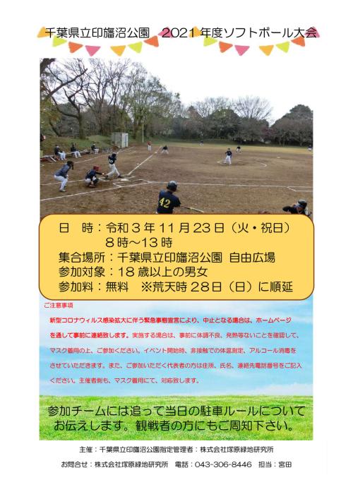 211123_softball